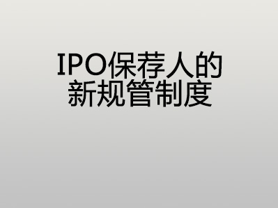IPO保荐人的新规管制度