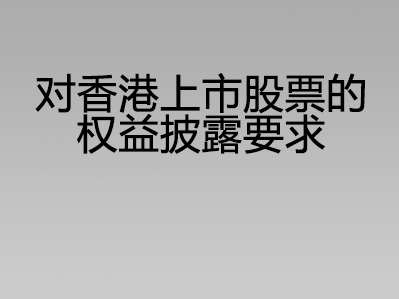 对香港上市股票的权益披露要求