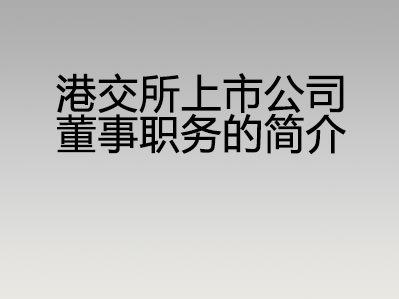 港交所上市公司董事职务的简介