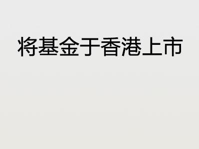 将基金于香港上市