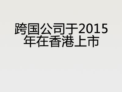 跨国公司于2015年在香港上市