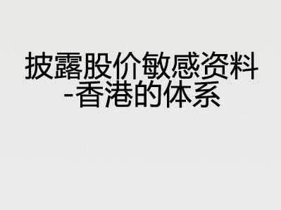 披露股价敏感资料 – 香港的体系