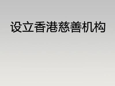 设立香港慈善机构