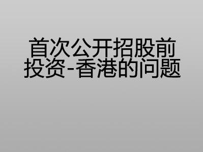 首次公开招股前投资 – 香港的问题
