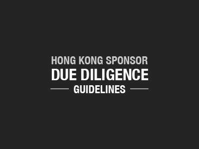 香港保荐人尽职审查指引