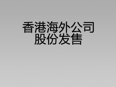香港海外公司股份发售