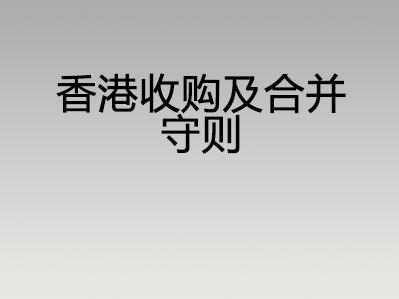 香港收购及合并守则