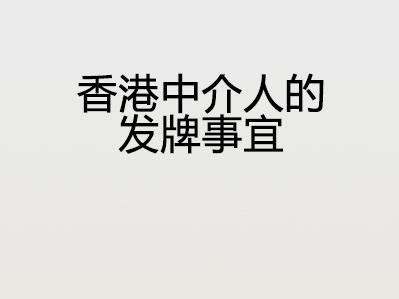 香港中介人的发牌事宜