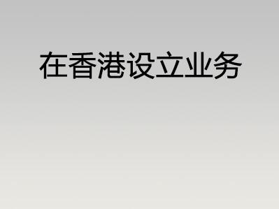 在香港设立业务